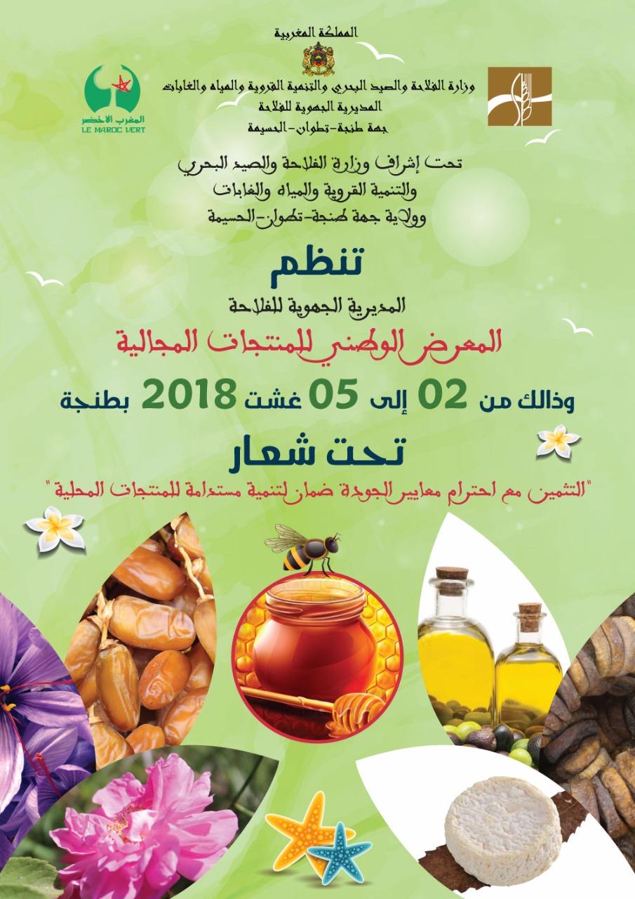 Agenda de l\'agriculture et de l\'agroalimentaire au Maroc ...